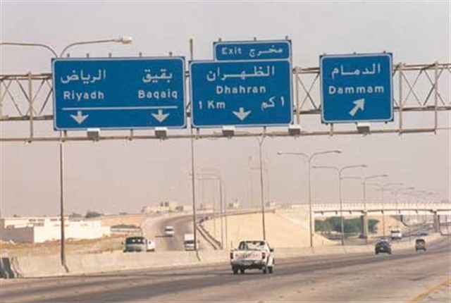 Photo of a highway in Saudi Arabia, courtesy of Wikimedia Commons.
